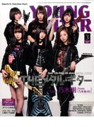 YOUNG GUITAR (ヤング・ギター) 2017年 03月号 [雑誌]