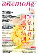 anemone(アネモネ) 2017年 03月号 [雑誌]