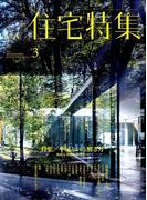 新建築 住宅特集 2017年 03月号 [雑誌]