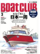 Boat CLUB (ボートクラブ) 2017年 03月号 [雑誌]