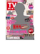 週刊 TVガイド 関東版 2017年 2/10号 [雑誌]