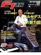 F1 (エフワン) 速報 2017年 2/16号 [雑誌]