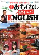 週刊おもてなし純ジャパENGLISH 2017年 2/21号 [雑誌]