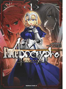 Fate/Apocrypha(角川コミックス) 2巻セット(角川コミックス・エース)