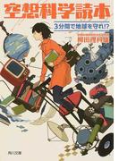 空想科学読本 3分間で地球を守れ!?