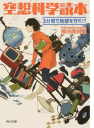 空想科学読本 3分間で地球を守れ!? (角川文庫)(角川文庫)