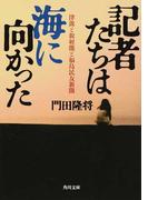 記者たちは海に向かった 津波と放射能と福島民友新聞 (角川文庫)(角川文庫)