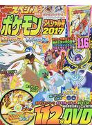 別冊てれびげーむマガジンスペシャル ポケモンスペシャル号2017