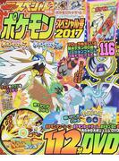 別冊てれびげーむマガジンスペシャル ポケモンスペシャル号2017 (エンターブレインムック)