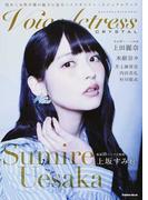 ボイスアクトレス〈クリスタル〉 煌めく女性声優の魅力に迫るハイクオリティービジュアルブック (Gakken Mook)(学研MOOK)