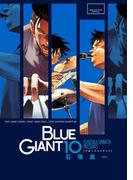 BLUE GIANT 10 (ビッグコミックススペシャル)