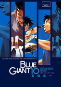 BLUE GIANT 10 (ビッグコミックススペシャル)(ビッグコミックススペシャル)