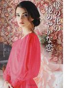 壁の花の秘めやかな恋 (ライムブックス)(ライムブックス)