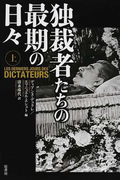 独裁者たちの最期の日々 上