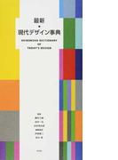 最新現代デザイン事典