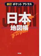ポケットアトラス日本地図帳 新訂