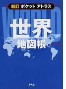 ポケットアトラス世界地図帳 新訂