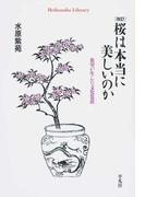 桜は本当に美しいのか 欲望が生んだ文化装置 改訂 (平凡社ライブラリー)(平凡社ライブラリー)