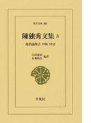 陳独秀文集 3 政治論集 2 1930−1942 (東洋文庫)(東洋文庫)