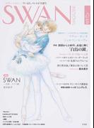SWAN MAGAZINE Vol.47(2017春号) 〈特集〉初演から140年、永遠に輝く「白鳥の湖」