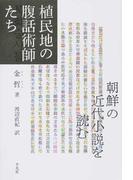 植民地の腹話術師たち 朝鮮の近代小説を読む