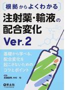 根拠からよくわかる注射薬・輸液の配合変化 基礎から学べる、配合変化を起こさないためのコツとポイント Ver.2