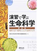 演習で学ぶ生命科学 物理・化学・数理からみる生命科学入門 第2版