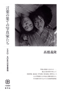 言葉の果ての写真家たち 一九六〇−九〇年代の写真表現 (写真叢書)(写真叢書)