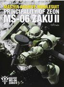 マスターアーカイブモビルスーツMS−06ザクⅡ