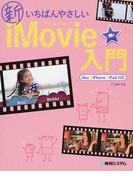 新いちばんやさしいiMovie入門 Mac/iPhone/iPad対応
