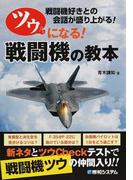 ツウになる!戦闘機の教本 戦闘機好きとの会話が盛り上がる!