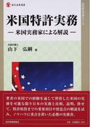 米国特許実務 米国実務家による解説 (現代産業選書 知的財産実務シリーズ)(現代産業選書)