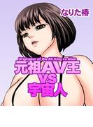 【全1-3セット】元祖AV王vs宇宙人