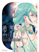 【全1-2セット】最果てのディアスタ(MFコミックス アライブシリーズ)