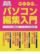 パソコン編集入門 〈パーソナル編集長〉バージョン12対応版 新聞ビラチラシ冊子を作る
