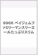 9966 ペイジェムファミリーマンスリーエールたっぷりスリム