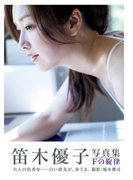 笛木優子写真集『Fの旋律』