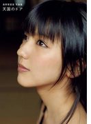 真野恵里菜写真集 天国のドアセレクト版