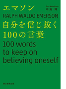 エマソン 自分を信じ抜く100の言葉
