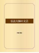 弘法大師の文芸