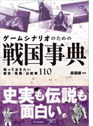 ゲームシナリオのための戦国事典(NEXT CREATOR)