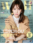 with 2017年 3月号(with)