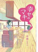 幸せのマチ(Nemuki+コミックス)