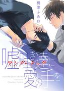 嘘吐き達に愛の手を(3)(arca comics)