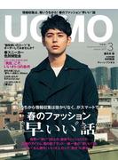 UOMO 2017年3月号