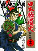 【期間限定価格】日本極道史~昭和編 第十二巻 龍神三兄弟(マンガの金字塔)