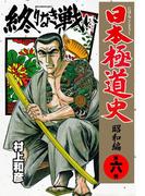 【期間限定価格】日本極道史~昭和編 第六巻 終りなき戦い(マンガの金字塔)