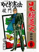 【期間限定価格】日本極道史~昭和編 第五巻 やくざの憲法 破門(マンガの金字塔)