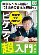 【期間限定価格】中学生でもわかる! ピケティ超入門