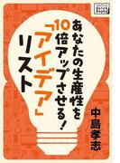 【期間限定価格】あなたの生産性を10倍アップさせる! 「アイデア」リスト